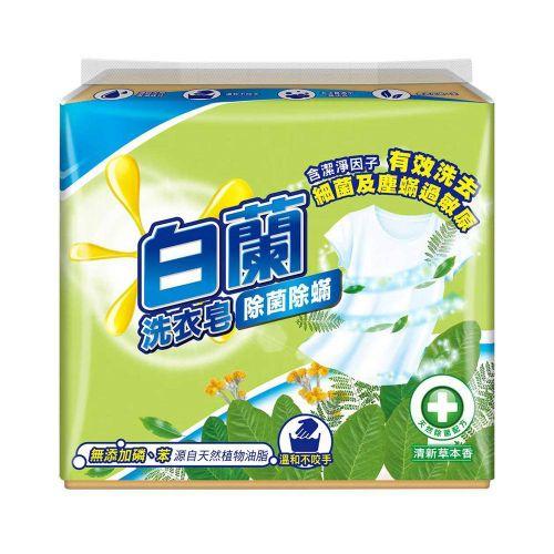白蘭-洗衣皂除菌除螨(220GX3入)/包