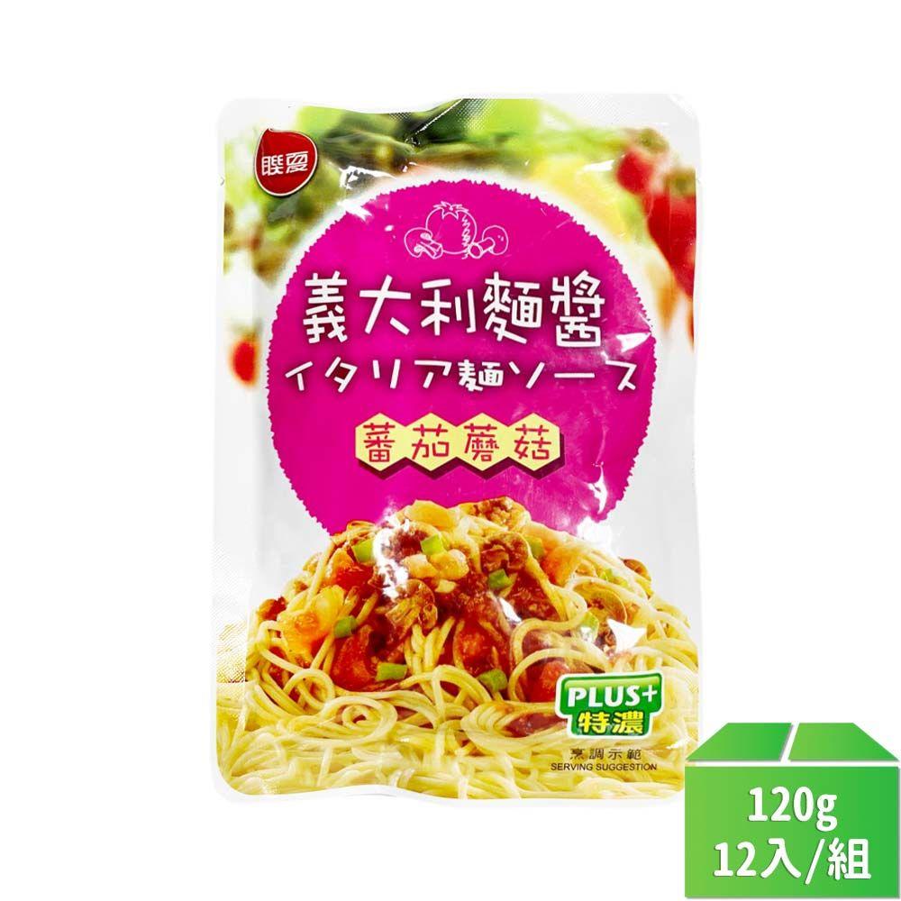 聯夏-義大利麵醬蕃茄蘑菇120g/包12入/組