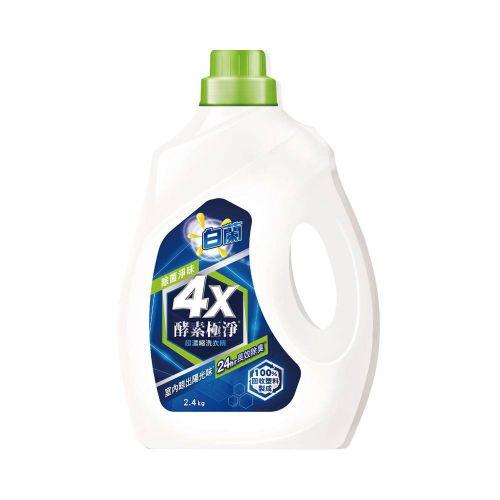 白蘭-4X酵素濃縮洗衣除菌淨味瓶裝2.4kg/瓶