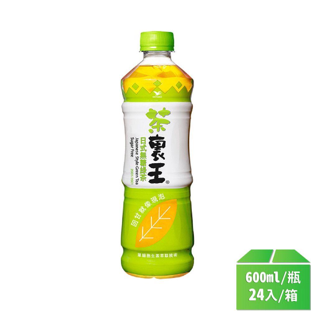 統一-茶裏王日式綠茶600ml/瓶24入/箱