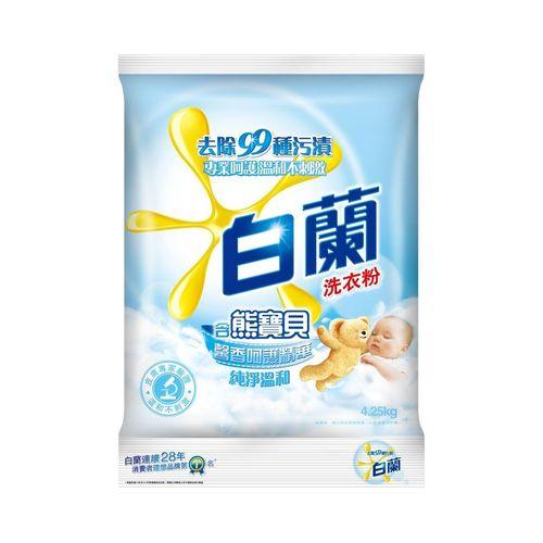 白蘭-含熊寶貝精華純凈溫和洗衣粉4.25kg/包