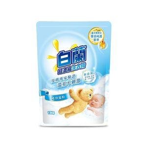 白蘭-含熊寶貝精華純淨溫和洗衣精補1.6kg/包