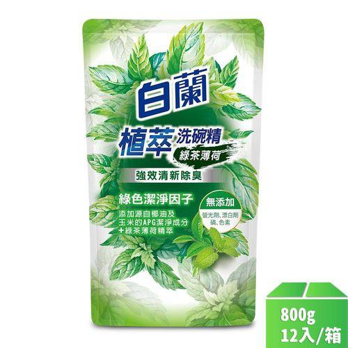 白蘭-植萃洗碗精綠茶薄荷(補)800g/袋12入/箱