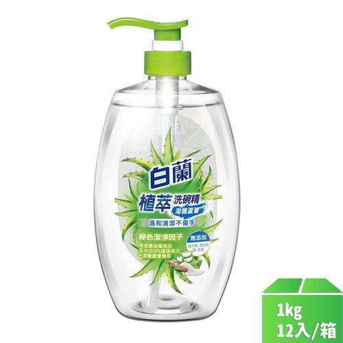 白蘭-植萃洗碗精海鹽蘆薈1kg/瓶12入/箱