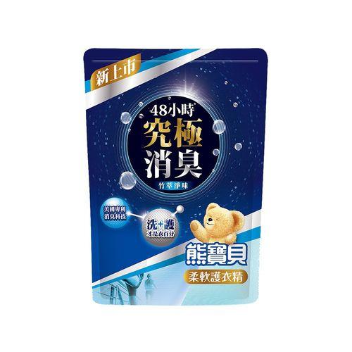 熊寶貝-竹萃淨味柔軟護衣精補充包1.75L/包
