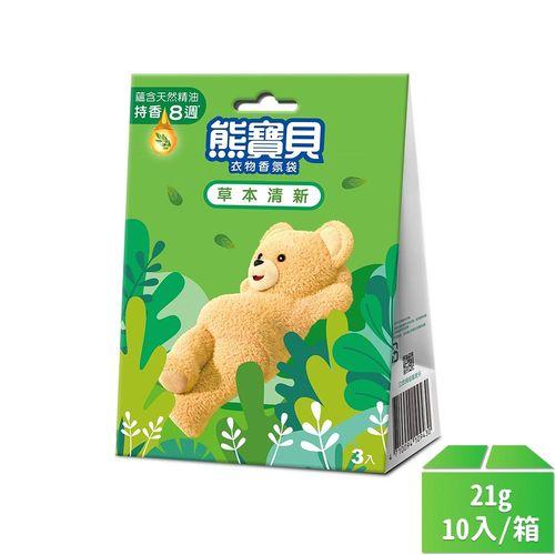 熊寶貝-草本清新衣物香氛袋21g/盒(10入/箱)