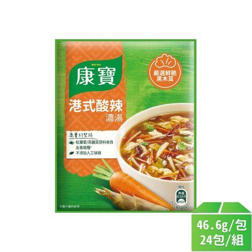 康寶濃湯-自然原味港式酸辣46.6g/包 24入/組