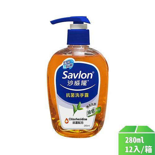 沙威隆-抗菌洗手露280ml/瓶12入/箱