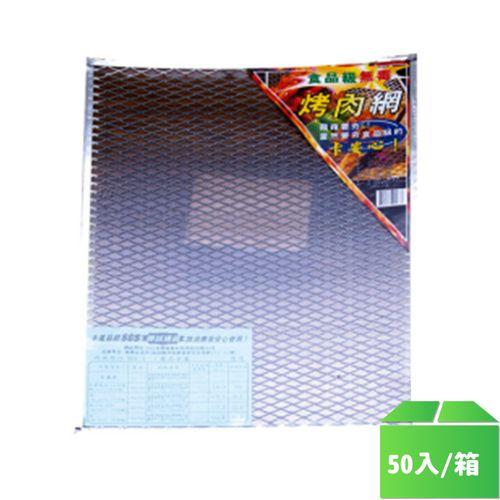 卡旺-食品級無毒烤肉網/個50入/箱