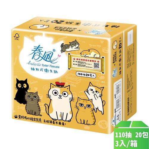 春風-黃阿瑪抽取式衛生紙100抽20包/串3串/箱