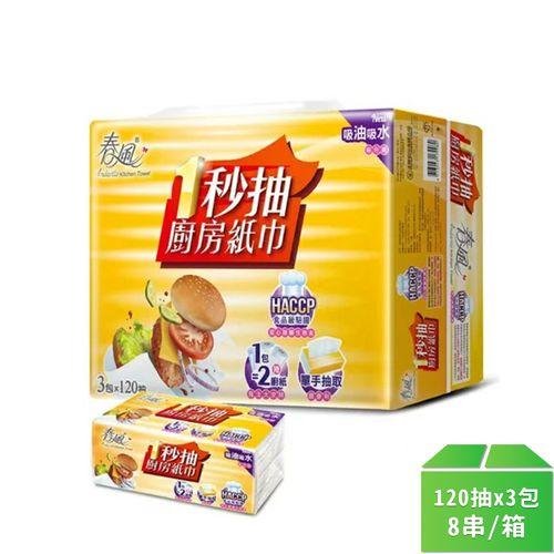 春風-抽取式廚房紙巾120抽x3包x8串/箱