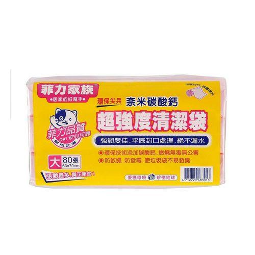 菲力家族-超強度清潔袋-大(3捲/袋)/包