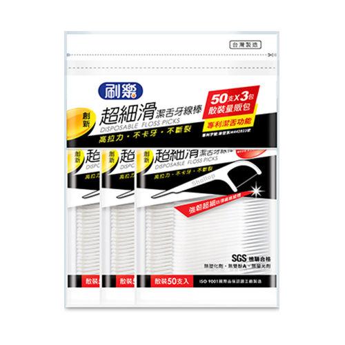 刷樂-超細滑潔舌牙線棒50支x3包/組