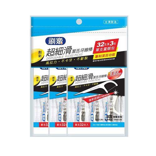 刷樂-超細滑潔舌牙線棒衛生包32支x3包/組