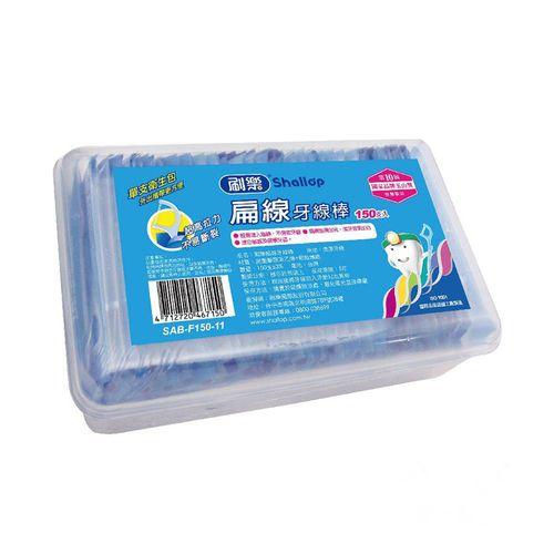 刷樂-扁線牙線棒單支衛生包150入/盒
