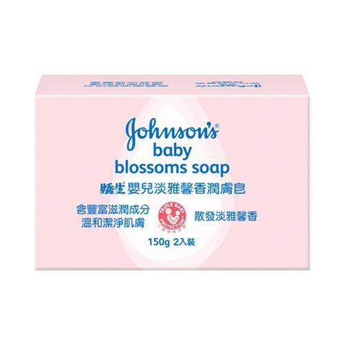 嬌生-嬰兒潤膚皂150gx2入/盒