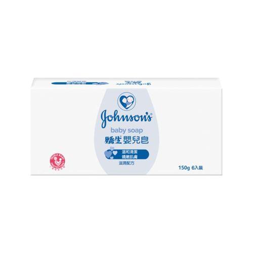 嬌生-嬰兒皂150g*6入/組