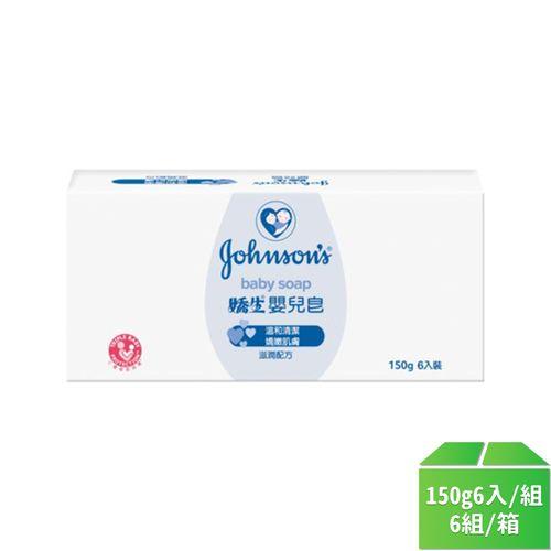 嬌生-嬰兒皂150g*6入/組/6入/箱