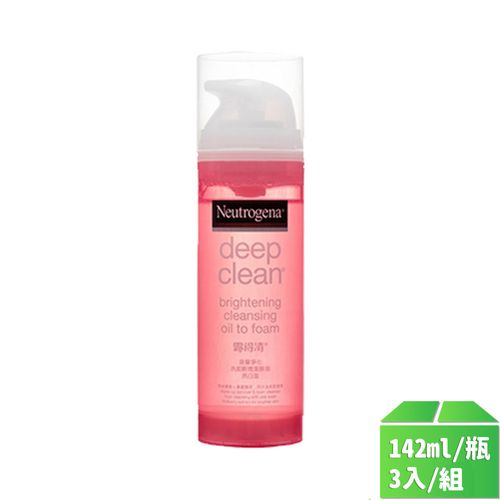 露得清-洗卸輕透潔顏油(亮白型)142ml/瓶3入/組