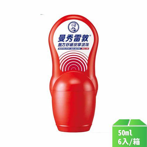 曼秀雷敦-熱力舒緩按摩滾珠50ml/瓶6入/箱