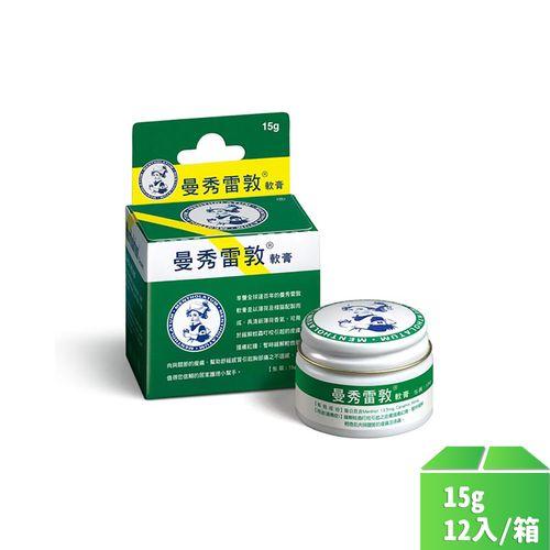 曼秀雷敦-軟膏15g/瓶12入/箱
