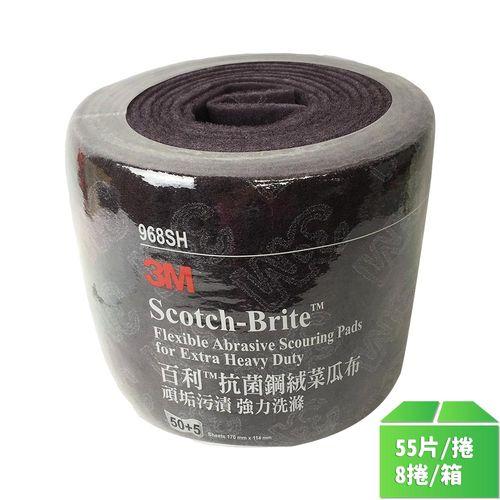百利-百利抗菌鋼絨菜瓜布(50+5片)/捲8入/箱
