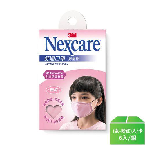 3M-舒適兒童口罩(女-粉紅)/卡 6入/組