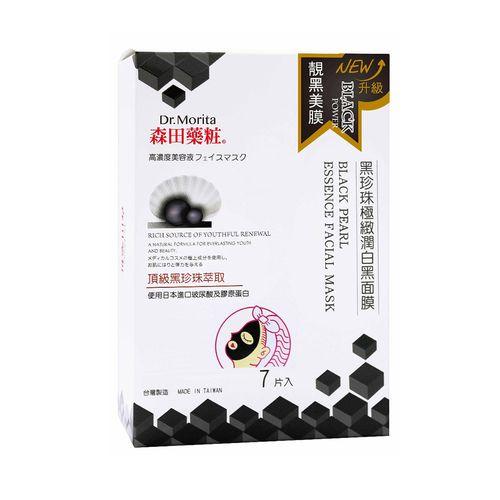 森田藥妝-黑珍珠極潤白面膜7片入/盒