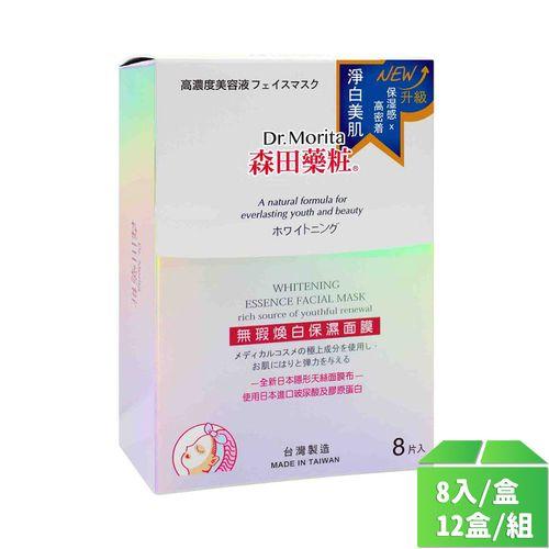 森田藥妝-無暇煥白保濕面膜8入/盒12入/組