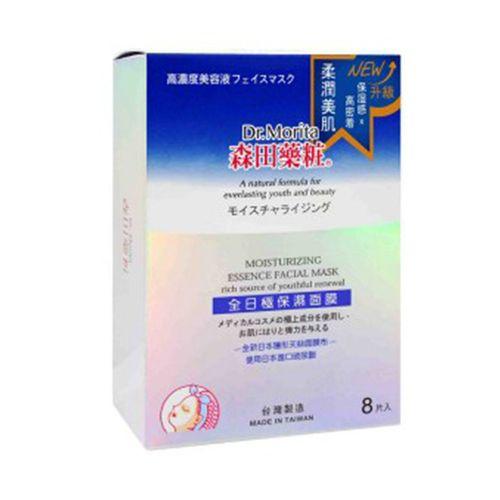 森田藥妝-全日極保濕面膜8入/盒