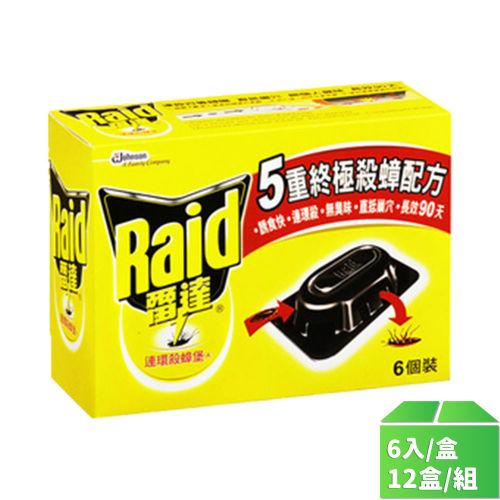 雷達-連環殺蟑堡6入/盒  12盒/組