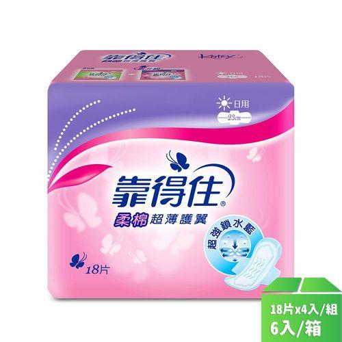 靠得住-柔棉超薄鎖水日用衛生棉23cm(18x4)6入/箱