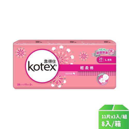 靠得住-溫柔宣言輕柔棉夜用衛生棉28cm(11片x3入)/箱