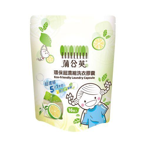 【蒲公英】環保超濃縮洗衣膠囊8gx16顆/包