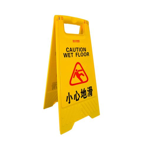 工作警示牌(小心地滑)/片