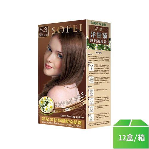 【SOFEI舒妃】草本洋甘菊護髮染髮霜5.3金銅棕50ml-12盒/箱