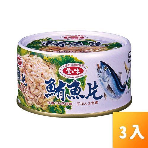 愛之味-鮪魚片185g/罐3入/組
