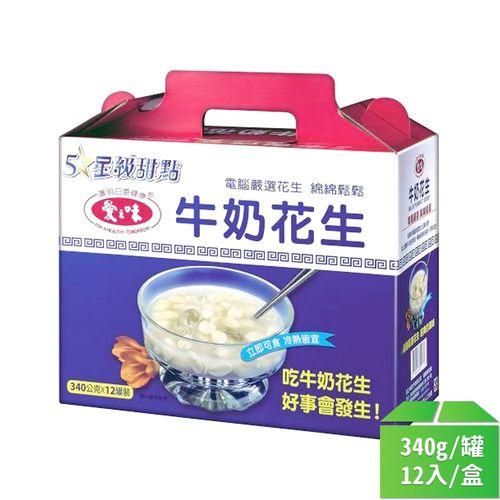 愛之味-牛奶花生340g/罐(12入/盒)