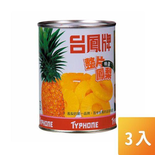 台鳳-鳳梨片565g/罐3入/組