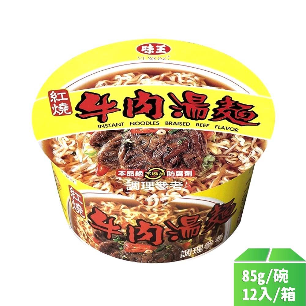 味王-紅燒牛肉麵85g/碗12入/箱