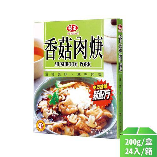 味王-香菇肉羹200g/盒24入/箱