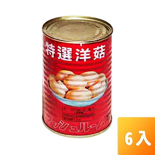 香蘭牌-特選洋菇400g/罐6入/組