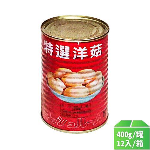香蘭牌-特選洋菇400g/罐12入/箱