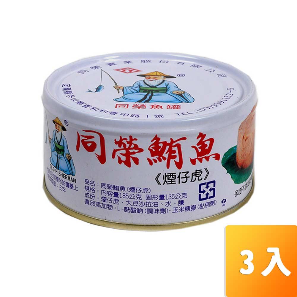 同榮-鮪魚185g/罐3入/組