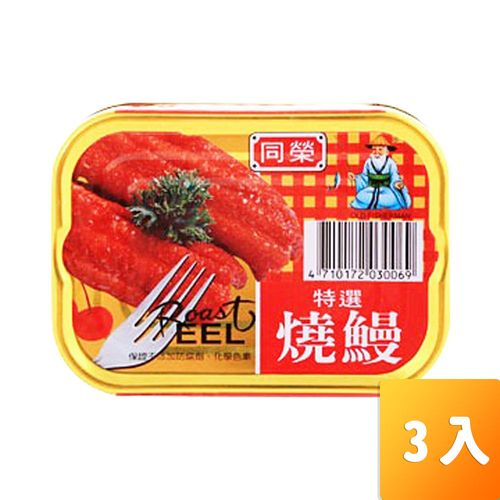同榮-特燒鰻(四角)100g/罐3入/組