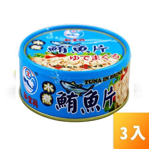 新宜興-水煮鮪魚150g/罐3入/組