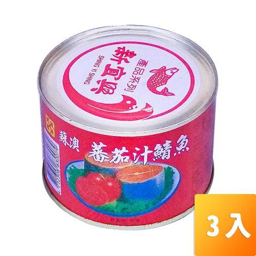 新宜興-平一號番茄汁鯖魚400g/罐3入/組