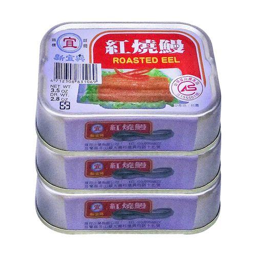 新宜興-紅燒鰻(促銷組3入)100g/組