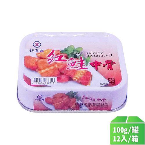 新宜興-紅鮭中骨(四角)100g/罐12入/箱