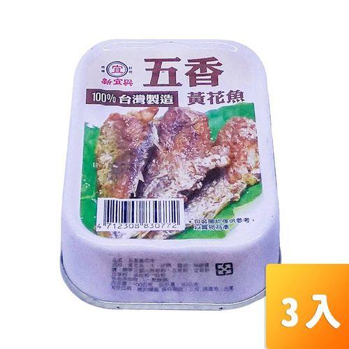 新宜興-五香黃花魚100g/罐3入/組